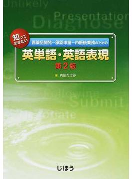 知っておきたい医薬品開発−承認申請−市販後業務のための英単語・英語表現 第2版