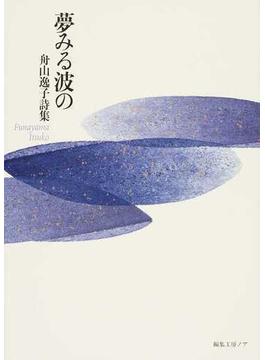 夢みる波の 舟山逸子詩集