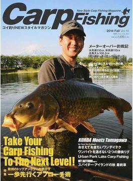 Carp Fishing コイ釣りNEWスタイルマガジン Vol.14(2014Fall) 欧州のトップアングラーが明かす一歩先行くアプローチ術/メーターオーバー釣戦記