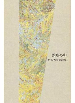 駝鳥の卵 杉本秀太郎詩集