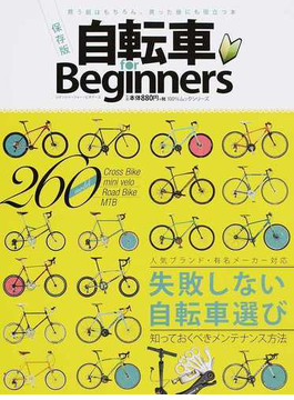 自転車for Beginners 人気ブランド・有名メーカー対応失敗しない自転車選び 保存版