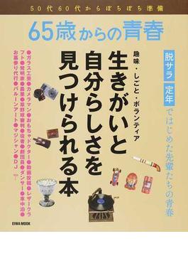 65歳からの青春 生きがいと自分らしさを見つけられる本(EIWA MOOK)