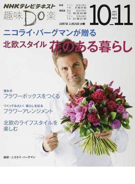 ニコライ・バーグマンが贈る北欧スタイル花のある暮らし(NHKテレビテキスト)