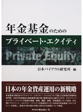 年金基金のためのプライベート・エクイティ