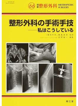 整形外科の手術手技 私はこうしている
