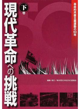 現代革命への挑戦 革命的共産主義運動の50年 下巻