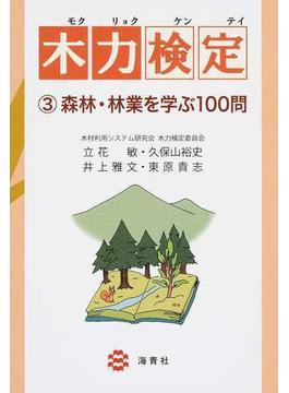 木力検定 3 森林・林業を学ぶ100問