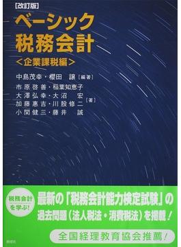 ベーシック税務会計 改訂版 企業課税編