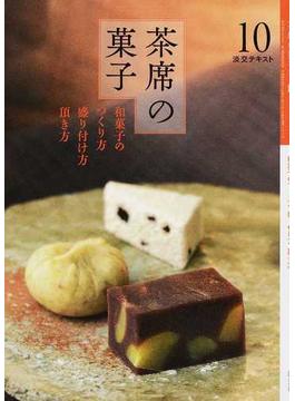淡交テキスト 平成26年10号 茶席の菓子 10