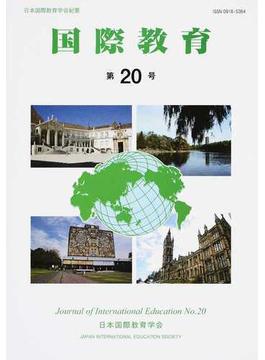 国際教育 日本国際教育学会紀要 第20号