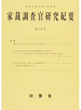 家裁調査官研究紀要 第18号(平成26年3月)