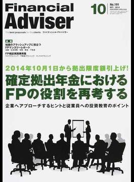 Financial Adviser 2014.10 2014年10月1日から拠出限度額引上げ!確定拠出年金におけるFPの役割を再考する