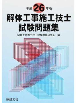 解体工事施工技士試験問題集 平成26年版