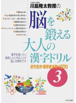 川島隆太教授の脳を鍛える大人の漢字ドリル 3 近代名作・漢字書き取り60日