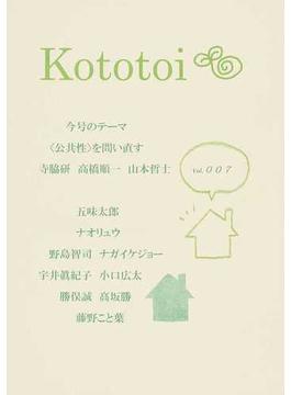 Kototoi Vol.007 今号のテーマ〈公共性〉を問い直す