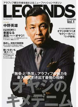 LEGENDS アラフィフ親父の魂を揺さぶるニューファッションマガジン Vol.1