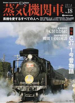 蒸気機関車EX 蒸機を愛するすべての人へ Vol.18(2014Autumn) 特集C57 1今昔物語 新津機関区C57とともに/津和野機関支区機関士OB対談(イカロスMOOK)