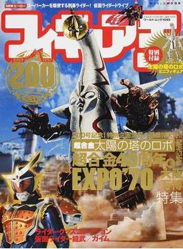 フィギュア王 NO.200 特集・200号記念!特別企画満載の豪華特大号!!(ワールド・ムック)