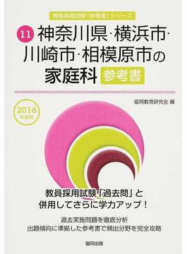 神奈川県・横浜市・川崎市・相模原市の家庭科参考書 2016年度版