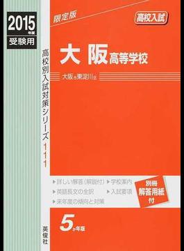 大阪高等学校 高校入試 2015年度受験用