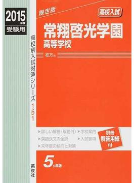 常翔啓光学園高等学校 高校入試 2015年度受験用
