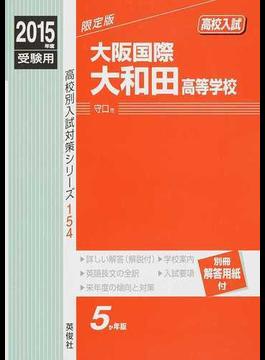 大阪国際大和田高等学校 高校入試 2015年度受験用