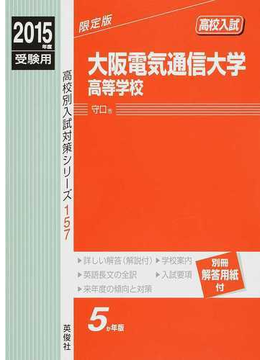 大阪電気通信大学高等学校 高校入試 2015年度受験用