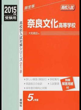 奈良文化高等学校 高校入試 2015年度受験用