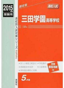 三田学園高等学校 高校入試 2015年度受験用