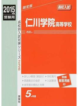 仁川学院高等学校 高校入試 2015年度受験用