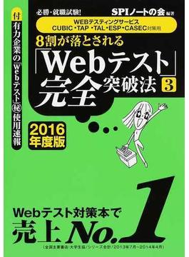 8割が落とされる「Webテスト」完全突破法 必勝・就職試験! 2016年度版3 WEBテスティングサービス・CUBIC・TAP・TAL・ESP・CASEC対策用
