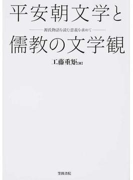 平安朝文学と儒教の文学観 源氏物語を読む意義を求めて