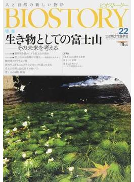 ビオストーリー 人と自然の新しい物語 vol.22 特集生き物としての富士山(SEIBUNDO mook)
