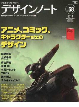 デザインノート デザインのメイキングマガジン No.58(2014) アニメ、コミック、キャラクターetcのデザイン(SEIBUNDO mook)