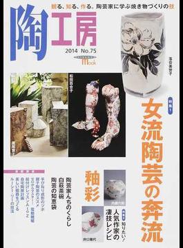 陶工房 No.75(2014) 特集女流陶芸の奔流(SEIBUNDO mook)