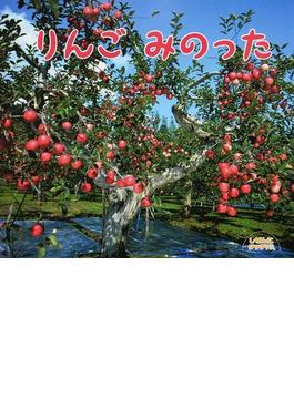 りんごみのった