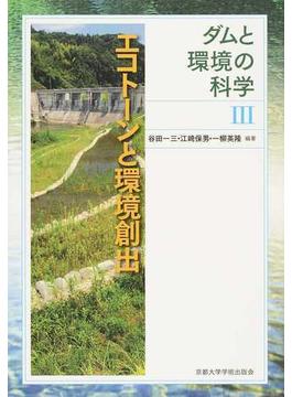 ダムと環境の科学 3 エコトーンと環境創出