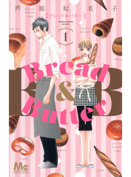 Bread & Butter(マーガレットC) 6巻セット(マーガレットコミックス)