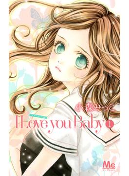 I Love you Baby(マーガレットC) 4巻セット(マーガレットコミックス)