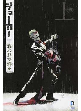 ジョーカー:喪われた絆(ShoPro Books) 2巻セット