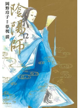 陰陽師(12)(ジェッツコミックス)