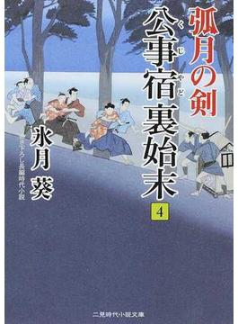 公事宿裏始末 書き下ろし長編時代小説 4 孤月の剣(二見時代小説文庫)