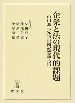 企業と法の現代的課題 市川兼三先生古稀祝賀論文集