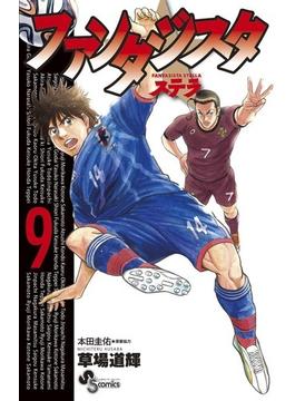 ファンタジスタステラ 9 (少年サンデーコミックス)(少年サンデーコミックス)