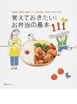 覚えておきたい!お弁当の基本111 道具選び、詰め方、定番メニュー、子ども用etc.お弁当づくりのコツ全部