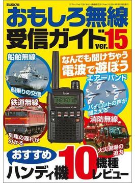おもしろ無線受信ガイドver.15(三才ムック)