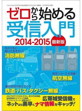 ゼロから始める受信入門 2014-2015 最新版(三才ムック)