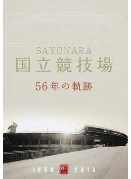 SAYONARA国立競技場 56年の軌跡 1958−2014