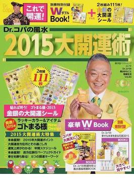 Dr.コパの風水2015大開運術(廣済堂ベストムック)