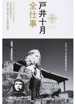 戸井十月全仕事 「シャコタン・ブギ」から「五大陸走破」まで世界を駆け抜けた作家の軌跡